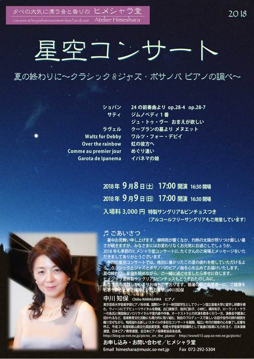 2018星空コンサートちらし180908.jpg