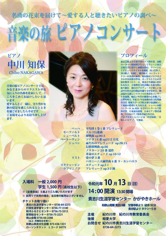 音楽の旅最終2019.08.07.jpg